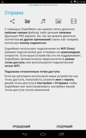 SuperBeam – обмен файлами по Wi-Fi для Galaxy S5, S4, S3, Note 3, Ace 2