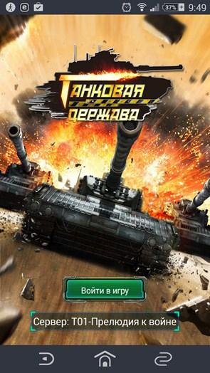 Танковая держава – суровые сражения для Samsung Galaxy Note 3, S5, S4, S3