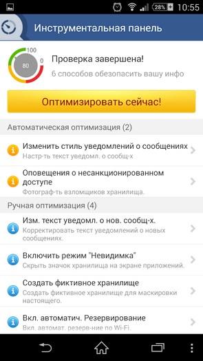 Vault – скрываем контакты, СМС и мультимедиа для Samsung Galaxy S5, S4, Note 3