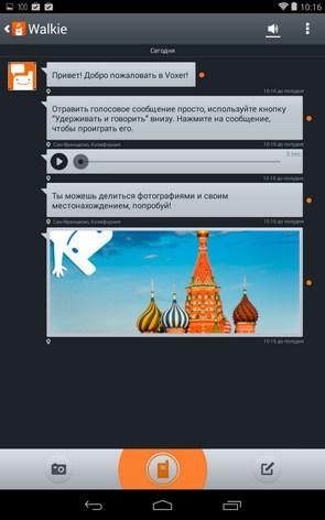 Voxer – связь с друзьями для Samsung Galaxy S5, S4, Note 3