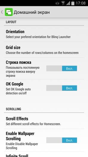 Blinq Launcher - опции