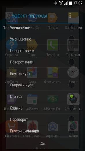 Blinq Launcher - лончер в стиле Android 5.0 - прокрутки
