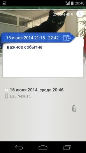 Приложение BossNote на Android