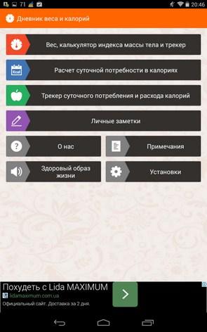 Дневник веса и калорий – организм в норме для Samsung Galaxy Note 3, S5, S4, S3