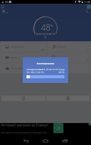 Файловый менеджер – управляем файлами для Galaxy S5, S4, S3, Note 3, Ace 2