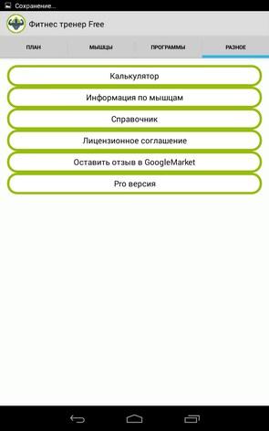 Фитнес тренер – индивидуальные тренировки для Samsung Galaxy Note 3, S5, S4, S3