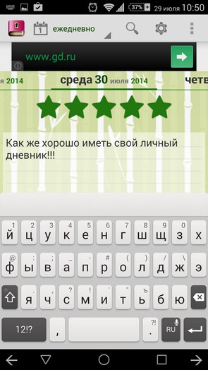 Handy Diary – личный дневник для Samsung Galaxy Note 3, S5, S4, S3