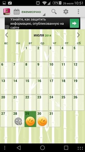 Handy Diary – личный дневник для Samsung Galaxy Note 3, S5, S4, S3