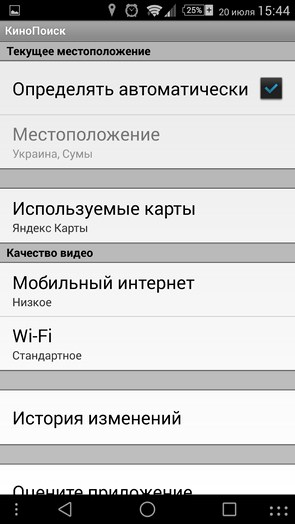 КиноПоиск – приложение для киноманов для Samsung Galaxy Note 3, S5, S4, S3
