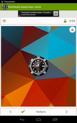 Коллекция аналоговых часов – виджеты для Galaxy S5, S4, S3, Note 3, Ace 2