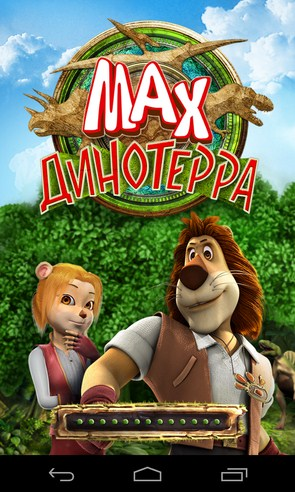MAX Динотерра - игра на смартфоны Android