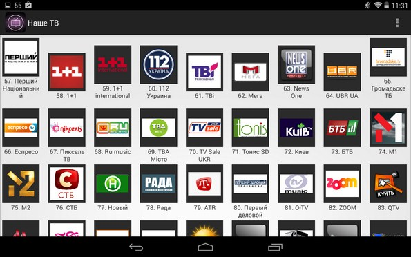 Наше ТВ – онлайн телевиденье для Галакси С5, С4, Нот 3