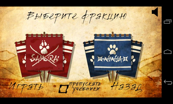 """Ninja Cats vs. Samurai Dogs - стратегия на Samsung Galaxy S4, S5, Note 3"