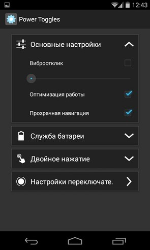 Power Toggles - виджет на Android