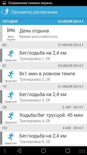RunKeeper – координатор бега и ходьбы для Galaxy S5, S4, S3, Note 3, Ace 2