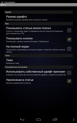 Сборник диет для Samsung Galaxy Note 3, S5, S4, S3