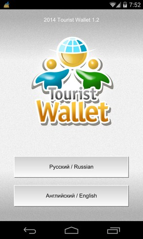 Tourist Wallet - приложение на Samsung Galaxy S4, Samsung Galaxy S5, Samsung Galaxy Note 3