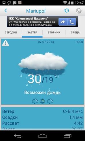 Отличная Погода - виджет погоды на смартфоны Android