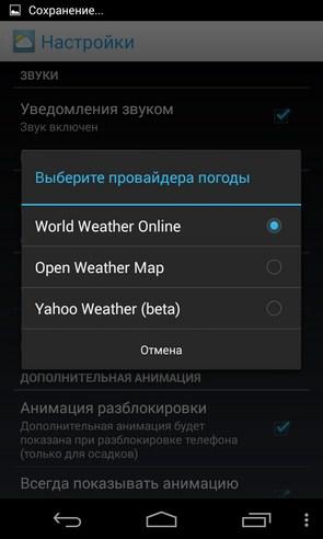 Отличная Погода - анимированный виджет погоды на Galaxy S4, S5, Note 3