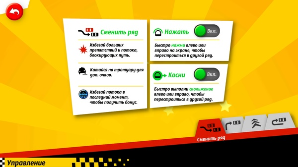 Crazy Taxi: City Rush - опции