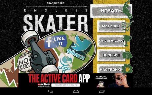 Endless Skater – скейтбординг и трюки для Галакси С5, С4, Нот 3