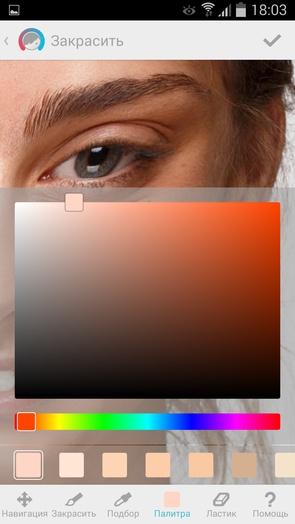 Facetune - подбор цвета