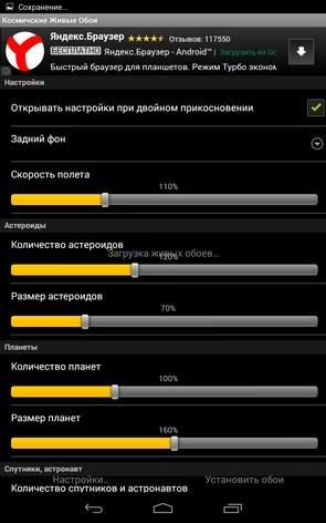 Космос – живые обои для Samsung Galaxy Note 3, S5, S4, S3