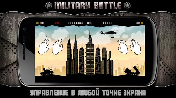 Military Battle для Android