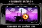 Military Battle — эволюция Scorched