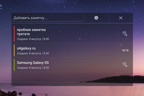 Примечания – виджет заметок для Galaxy S5, S4, S3, Note 3, Ace 2