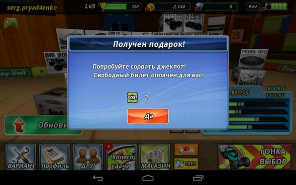 RE-VOLT 2 – машинки на пульте управления для Samsung Galaxy Note 3, S5, S4, S3