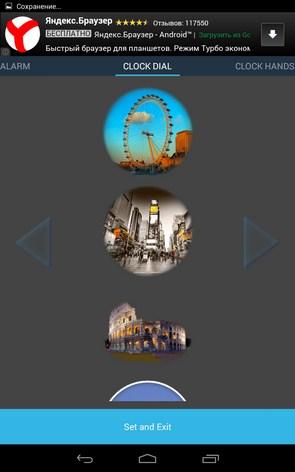 World Clock Widget – часы с городами для Samsung Galaxy S5, S4, Note 3