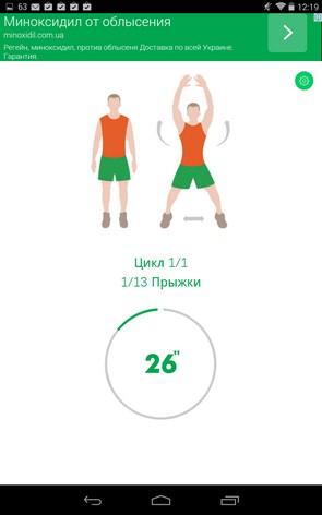 7 Минут – эффективные упражнения для Samsung Galaxy Note 3, S5, S4, S3