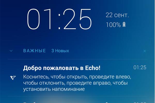 Echo Lockscreen – локскрин с уведомлениями для Samsung Galaxy Note 3, S5, S4, S3
