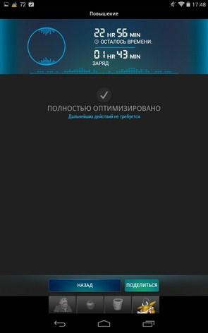 Экономия батареи – оптимизация аккумулятора для Samsung Galaxy Note 3, S5, S4, S3
