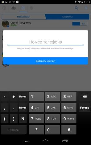 Facebook Messenger – бесплатные сообщения и звонки для Samsung Galaxy S5, S4, Note 3