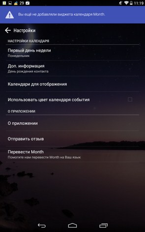 Month – виджеты календарей для Samsung Galaxy Note 3, S5, S4, S3