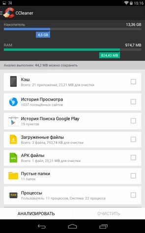 СCleaner – безопасная очистка для Galaxy S5, S4, S3, Note 3, Ace 2