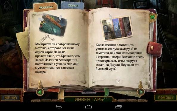 Stray Souls 2 – в поисках близких  для Samsung Galaxy Note 3, S5, S4, S3
