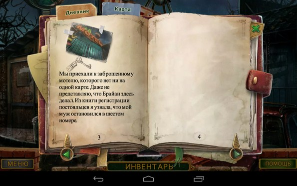Stray Souls 2 – в поисках близких  для Samsung Galaxy Note 3, S5, S4, S3