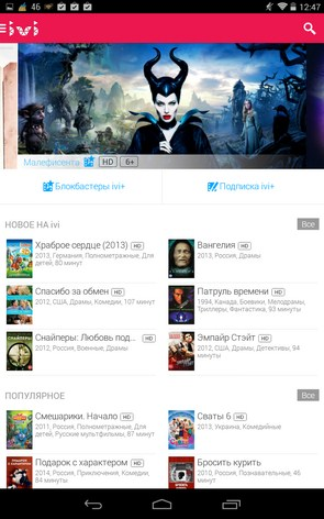 ivi.ru – онлайн база фильмов и сериалов для Samsung Galaxy S5, S4, Note 3