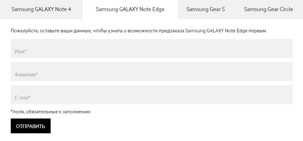 Открыт предзаказ на  Samsung Galaxy Note 4, Galaxy Note Edge, Gear S и Gear Circle