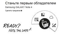 Открыт предзаказ на Samsung Galaxy Note 4, Galaxy Note Edge, Gear S и Gear Circle