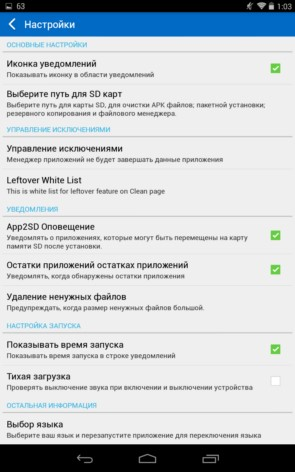 All-In-One Toolbox – комплексный уход за системой для Galaxy S5, S4, S3, Note 3, Ace 2