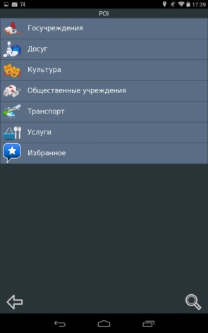 Be-on-road – бесплатный GPS навигатор для Galaxy S5, S4, S3, Note 3, Ace 2