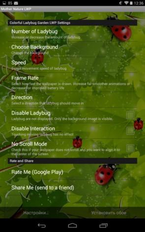 Colorful Ladybug Garden – божьи коровки в саду для Galaxy S5, S4, S3, Note 3, Ace 2