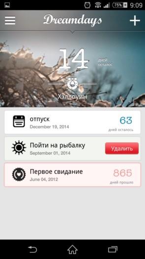 Dreamdays – отсчет времени для Samsung Galaxy Note 3, S5, S4, S3