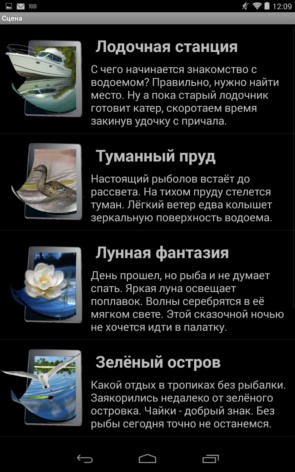 Fishing Float – рыболовные обои для Samsung Galaxy Note 3, S5, S4, S3