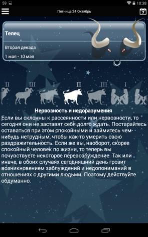 Мой гороскоп – зодиакальный прогноз  для Galaxy S5, S4, S3, Note 3, Ace 2