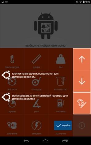 Конвертер – конвертируем величины для Galaxy S5, S4, S3, Note 3, Ace 2